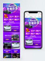 双十二汽车用品淘宝手机端模板图片