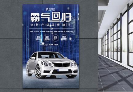 霸气回归全新升级汽车海报图片