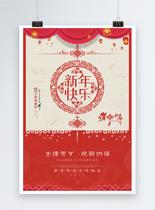 新年快乐猪年恭贺新春剪贴画海报图片