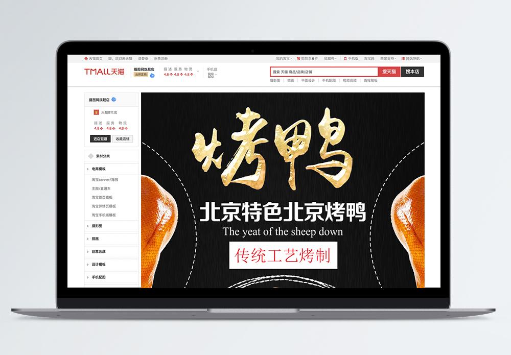 北京烤鸭熟食淘宝详情页图片