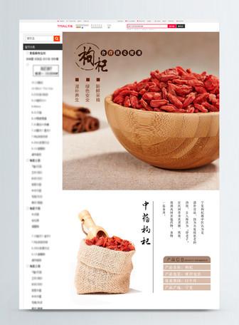 枸杞养生茶饮淘宝详情页
