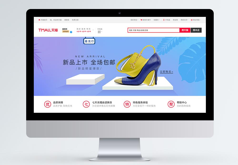 初冬新品上市淘宝banner图片
