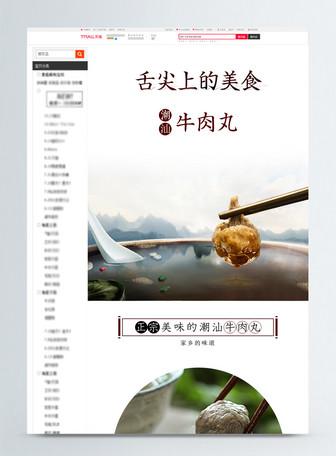 正宗手打潮汕牛肉丸淘宝详情页