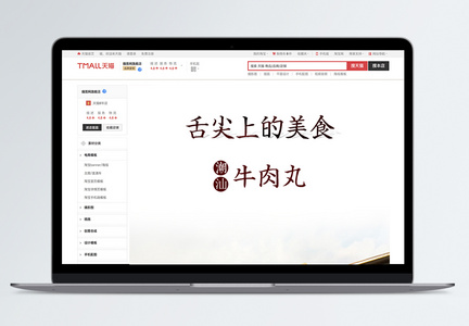 正宗手打潮汕牛肉丸淘宝详情页图片