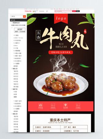五香牛肉丸美食淘宝详情页