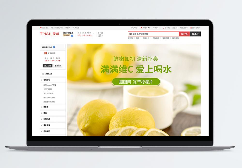 冻干柠檬片淘宝详情页图片