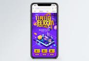 狂欢双11促销淘宝手机端模板图片