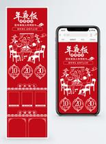 年夜饭促销淘宝手机端模板图片
