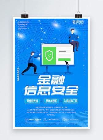 金融信息安全海报