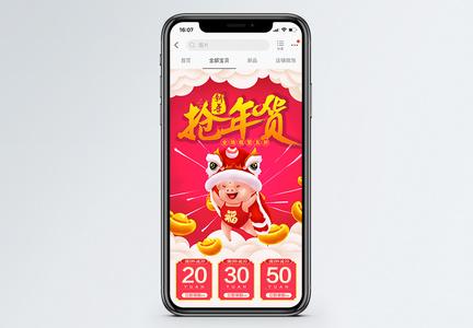 抢年货促销淘宝手机端模板图片