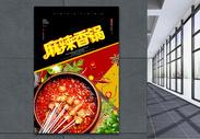麻辣香锅美食海报图片