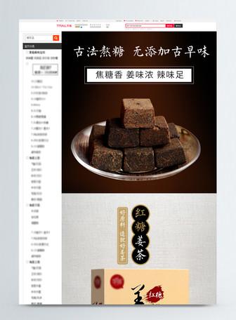 红糖姜茶淘宝详情页