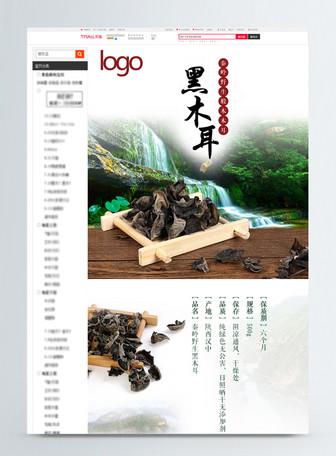 秦岭野生黑木耳淘宝详情页