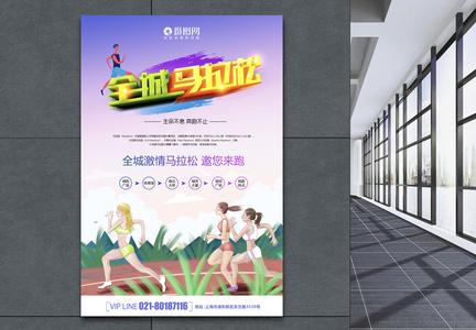 全城马拉松运动宣传海报图片