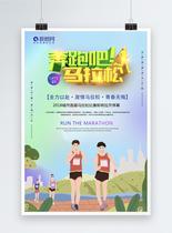 奔跑吧马拉松运动海报图片