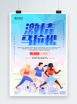 激情马拉松运动海报图片