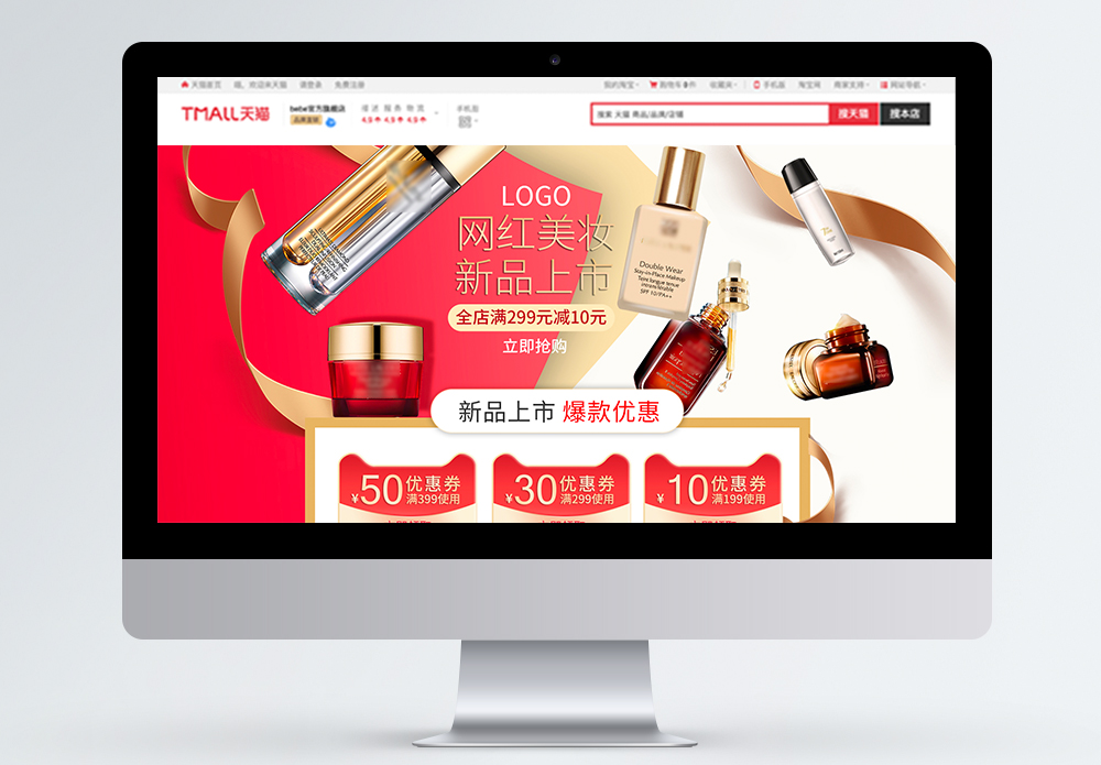 网红美妆新品上市淘宝首页图片