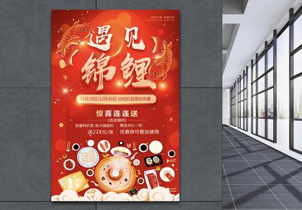遇见锦鲤火锅店促销活动海报图片
