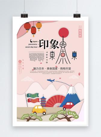 东京旅游海报设计