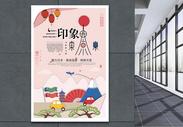 东京旅游海报设计图片