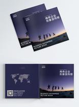 商务企业形象宣传画册封面图片