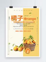 橘子海报图片