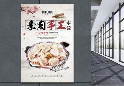 中华传统美食手工素水饺海报图片