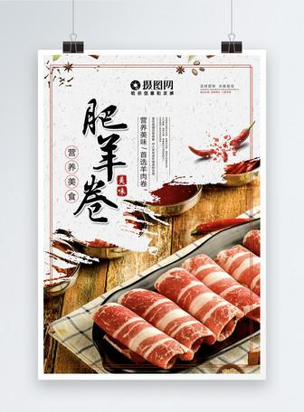 中餐肥羊卷涮羊肉海报