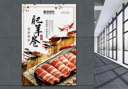 中餐肥羊卷涮羊肉海报图片