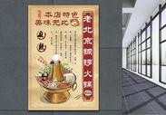 老北京铜锣火锅海报图片