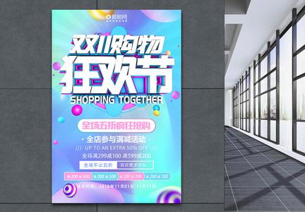 双十一购物狂欢节促销海报图片