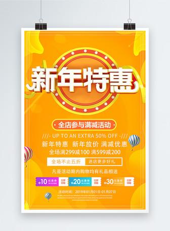 新年特惠新年节日促销海报