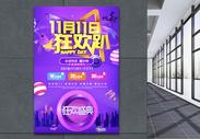 双11狂欢趴优惠促销海报图片