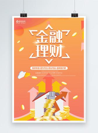 金融理财投资理财金融海报