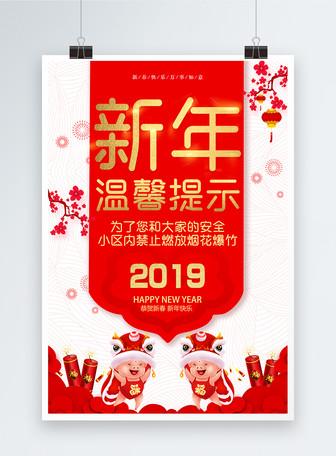 新年温馨提示宣传海报