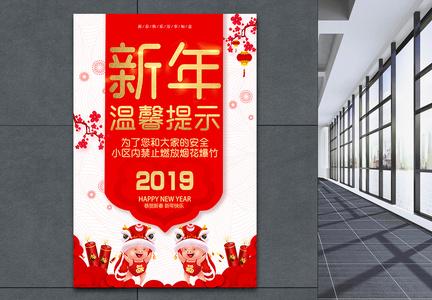 新年温馨提示宣传海报图片