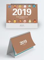 2019猪年台历模板图片