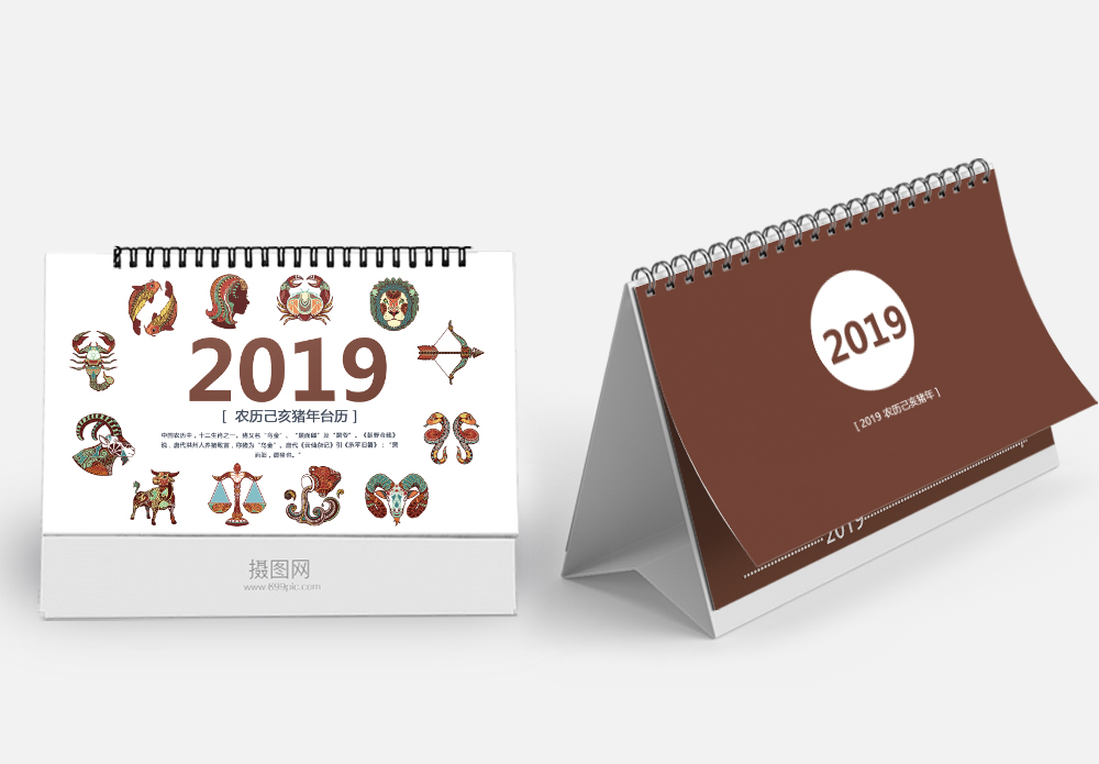 2019星座猪年台历模板图片
