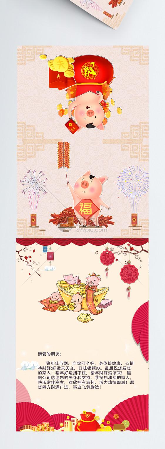 豬年新年賀卡