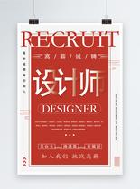 红色简约设计师招聘海报图片