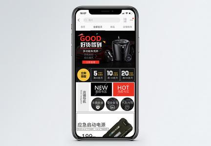 汽车用品促销手机端模板图片