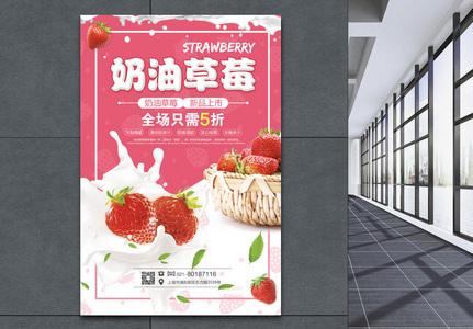 奶油草莓促销海报图片