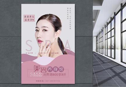 spa美妆海报图片