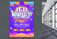 购物狂欢节促销海报图片