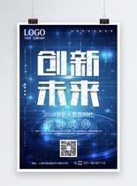 创新未来科技海报图片