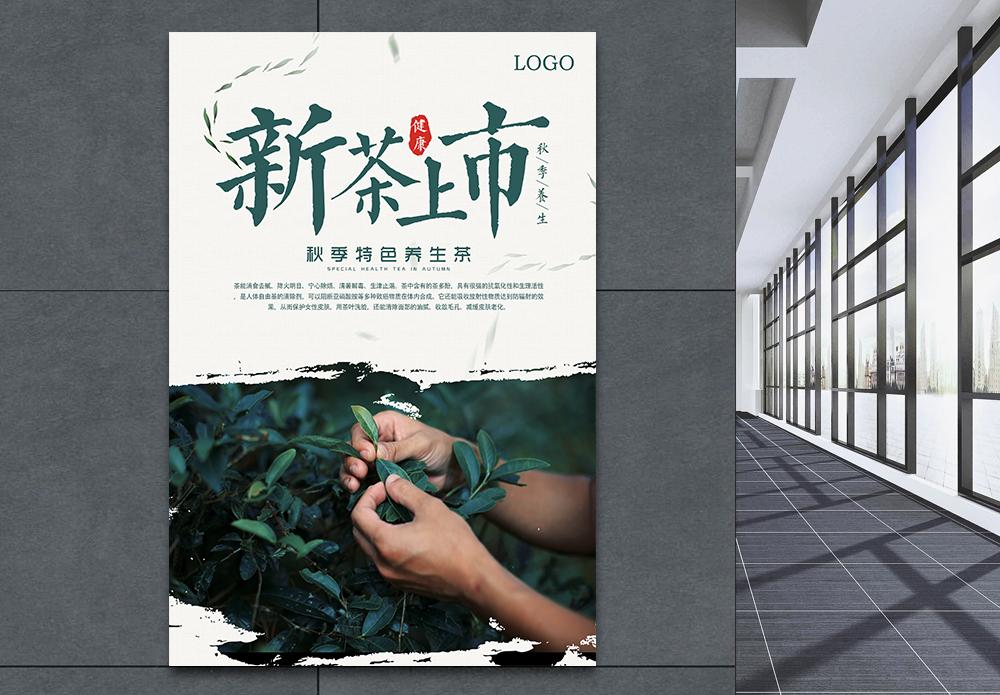 新茶上市茶叶海报图片