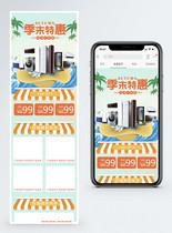 家电季末促销淘宝手机端模板图片