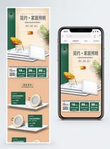 简约家居灯饰促销淘宝手机端模板图片