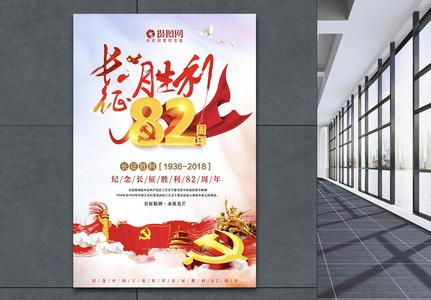 纪念长征胜利82周年宣传海报图片