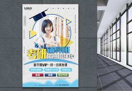 考研辅导班招生海报图片
